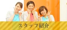 side_staff